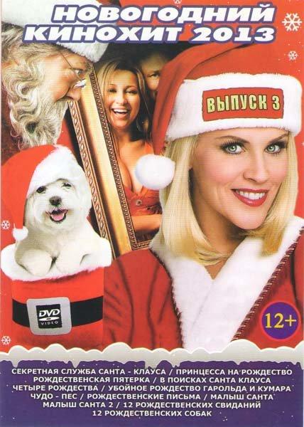Новогодний кинохит 2013 3 Выпуск (Секретная служба Санта Клауса / Принцесса на рождество / Рождественская пятерка / В поисках Санта Клауса / Четыре ро на DVD