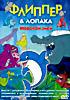 Флиппер и Лопака: Морской змей  на DVD