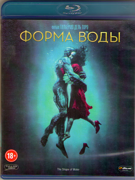 Форма воды (Blu-ray)