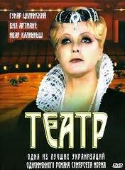 Театр на DVD