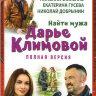Найти мужа Дарье Климовой (4 серии) на DVD