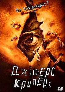 Джиперс криперс  на DVD