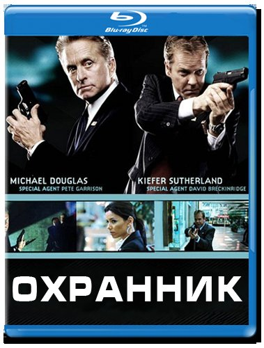 Охранник (Стражник) (Blu-ray) на Blu-ray