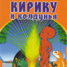 Кирику и колдунья на DVD
