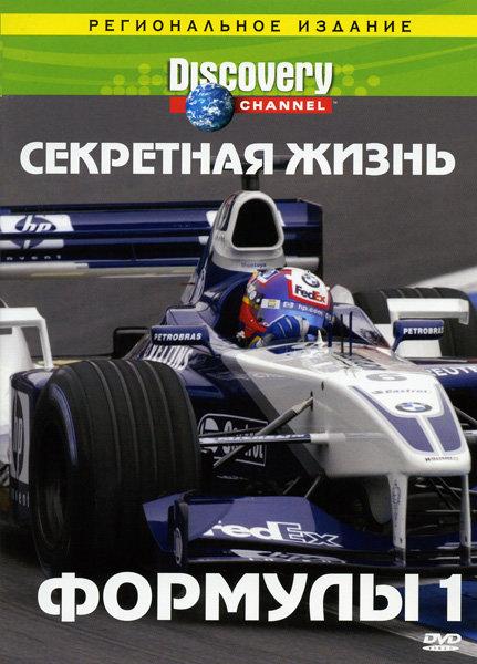 Discovery  Секретная жизнь Формулы 1 на DVD