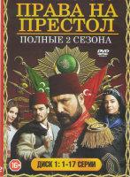 Права на престол Абдулхамид 1,2 Сезоны (39 серий) (2 DVD)