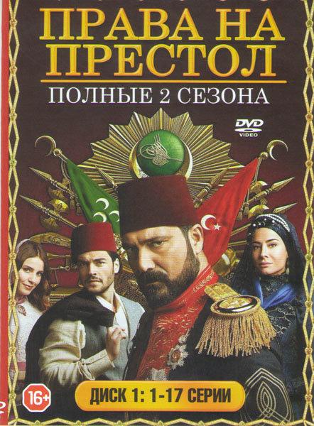 Права на престол Абдулхамид 1,2 Сезоны (39 серий) (2 DVD) на DVD