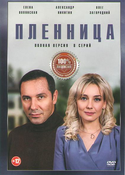 Пленница (8 серий) на DVD