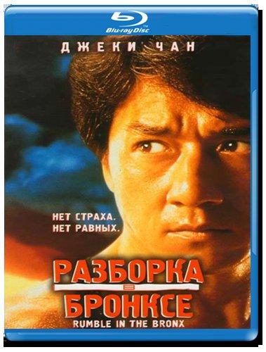 Разборка в Бронксе (Blu-ray) на Blu-ray