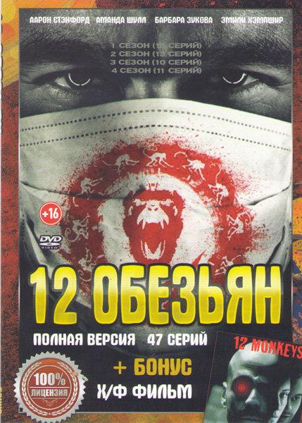 12 обезьян 4 Сезона (47 серий) / 12 обезьян на DVD