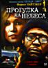 Прогулка на небеса на DVD