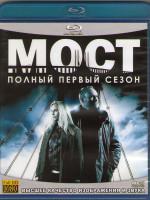 Мост 1 Сезон (10 серий) (2 Blu-ray)