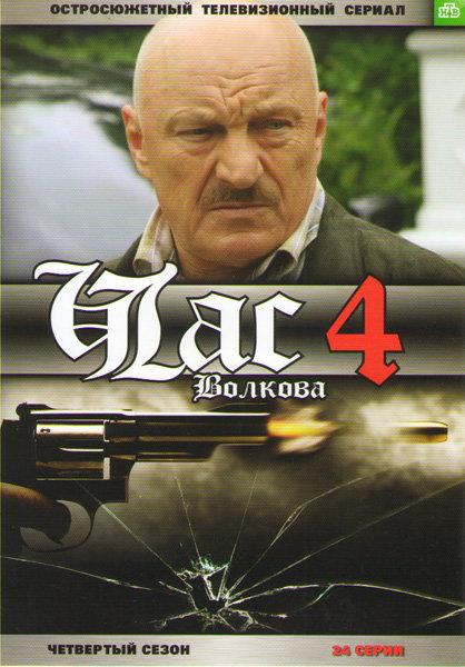 Час Волкова 4 (24 серии) на DVD