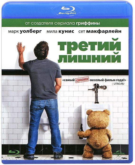 Третий лишний (Тед) (Blu-ray)* на Blu-ray