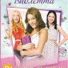 Виолетта 1 Сезон (80 серий) (2 DVD) на DVD
