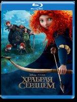 Храбрая сердцем 3D (Blu-ray 50GB)
