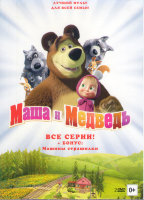 Маша и медведь Первая встреча (67 серии) / Машины страшилки (23 серии) (2 DVD)
