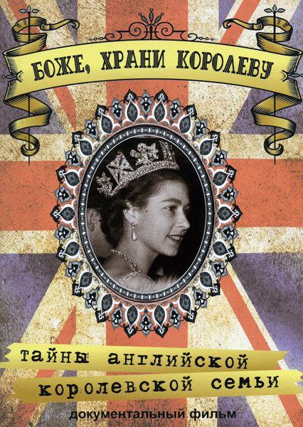 Боже  Храни Королеву Тайны Английской королевской семьи на DVD