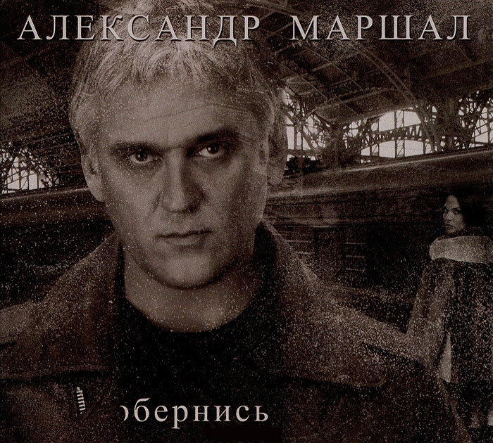 Александр Маршал Обернись (CD) на DVD