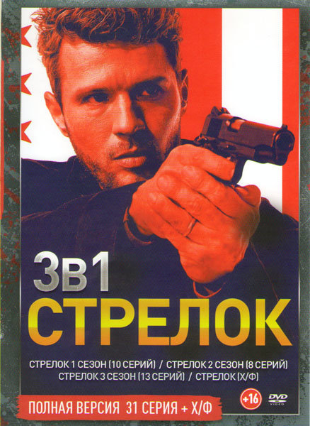 Стрелок 1,2,3 Сезоны (31 серий) / Стрелок на DVD
