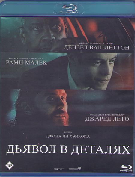 Дьявол в деталях (Blu-ray)* на Blu-ray