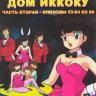 Доходный дом Иккоку 2 Часть (33-64 серии) (2 DVD) на DVD