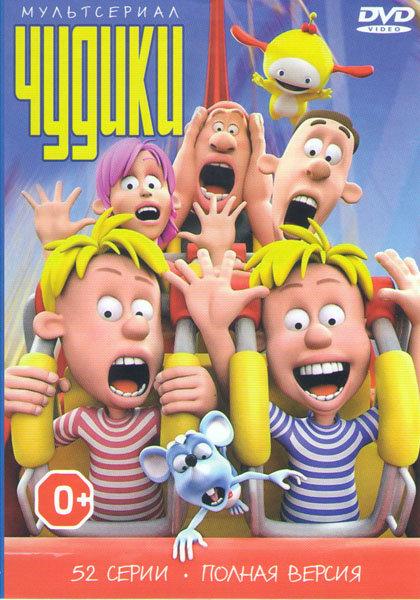 Чудики (52 серии) на DVD