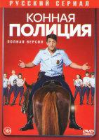 Конная полиция (16 серий)
