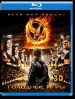 Голодные игры 3D (Blu-ray)