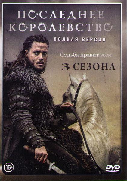 Последнее королевство 1,2,3 Сезоны (26 серий)