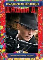 Джонни Д / Гангстер (2 DVD) на DVD