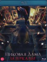 Пиковая дама Зазеркалье (Blu-ray)