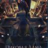 Пиковая дама Зазеркалье (Blu-ray)*