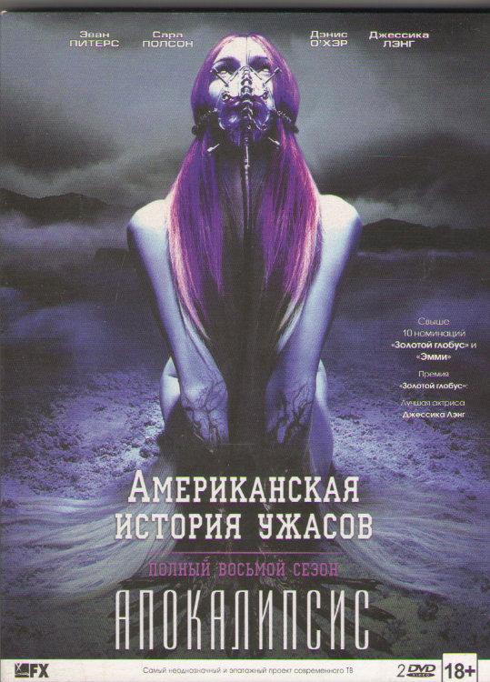 Американская история ужасов 8 Сезон (Апокалипсис) (10 серий) (2 DVD) на DVD