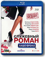 Служебный роман Наше время (Blu-ray)