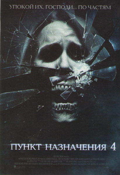 Пункт назначения 4 (Позитив-мультимедиа) на DVD
