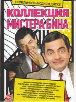 Коллекция Мистера Бина (Мистер Бин / Мистер Бин на отдыхе / Черная гадюка / Крысиные бега / Агент Джонни Инглиш / Шоу Роуэна Аткинсона)