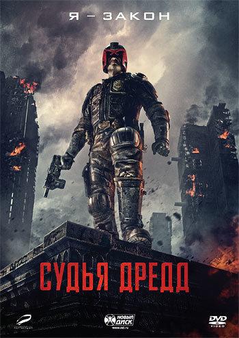 Судья Дредд на DVD