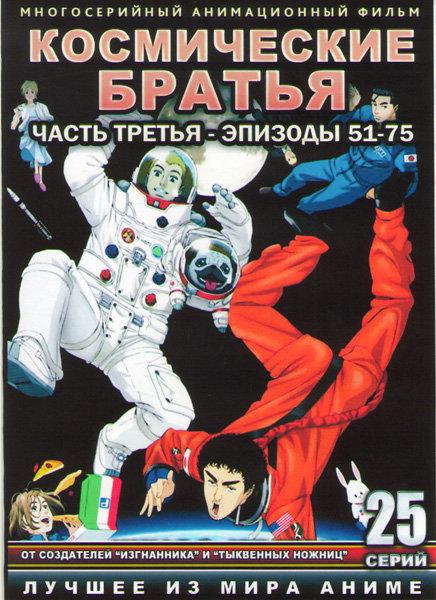 Космические братья (51-75 серии) (2 DVD) на DVD