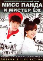 Мисс Панда и мистер Еж (Панда и еж) (16 серий) (4 DVD)