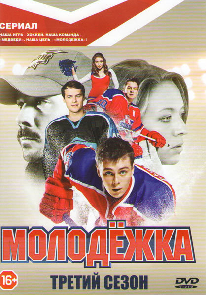 Молодежка 3 (20 серий) на DVD