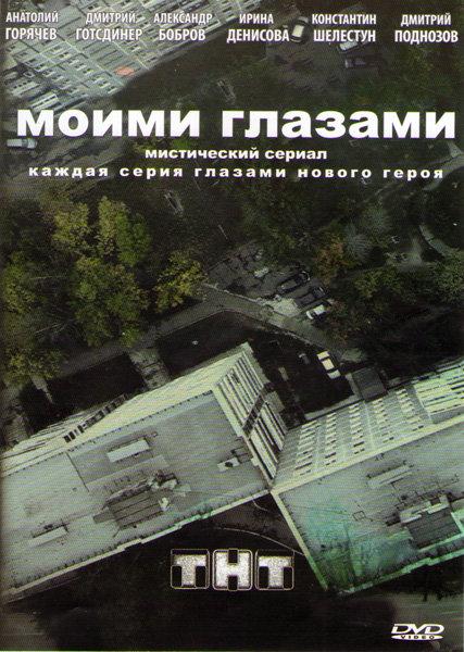Моими глазами (19 серий) на DVD