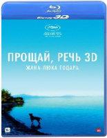 Прощай речь 3D+2D (Blu-ray)