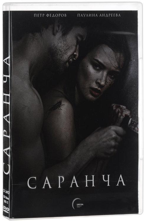 Саранча на DVD