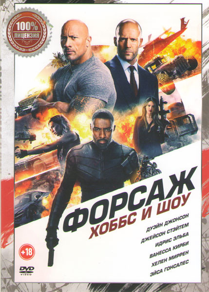Форсаж Хоббс и Шоу на DVD