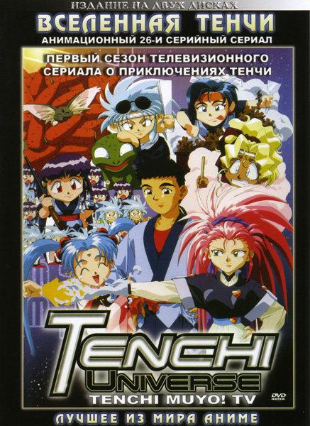 Тенчи Вселенная Тенчи 1 Сезон (26 серий) на 2 DVD на DVD