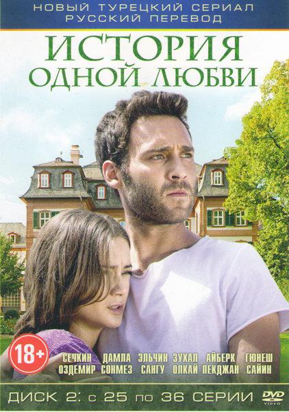 История одной любви (25-36 серии) на DVD