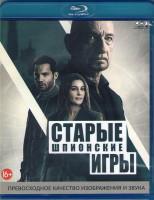 Старые шпионские игры (Паук в паутине) (Blu-ray)