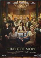 Открытое море 1,2 Сезоны (16 серий) (2 DVD)