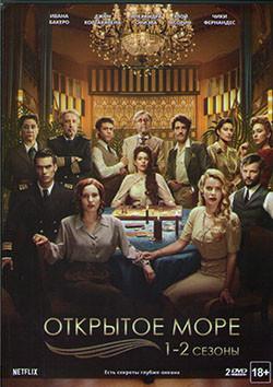Открытое море 1,2 Сезоны (16 серий) (2 DVD) на DVD